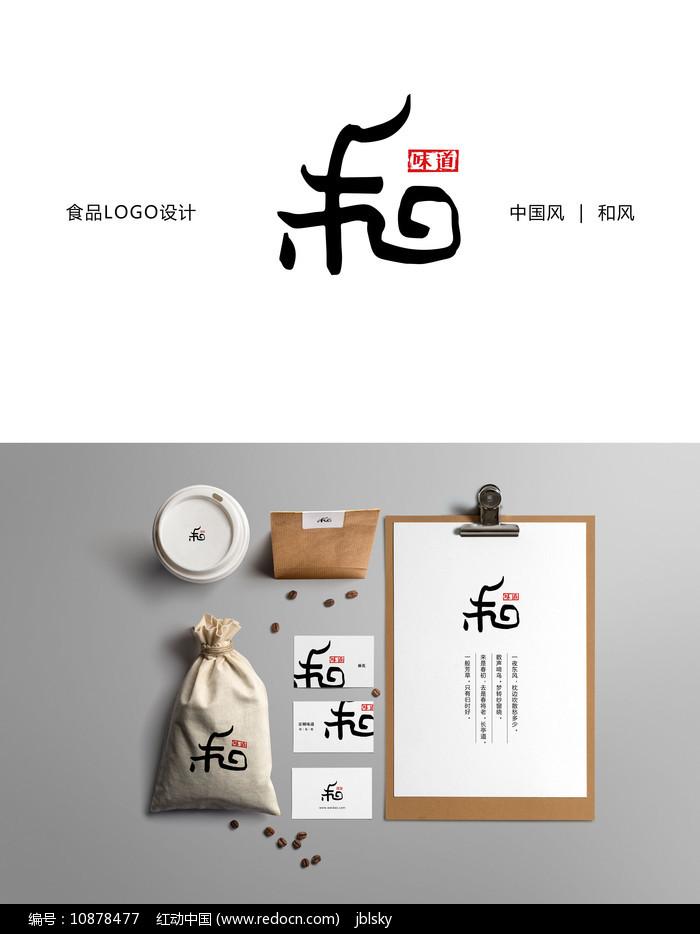 餐饮美食食品旗舰店中国风和风标志设计图片