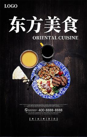 东方美食海报设计