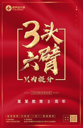 辅导班三周年海报周年庆海报