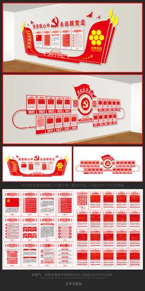 红色大气党建文化展厅党建文化墙