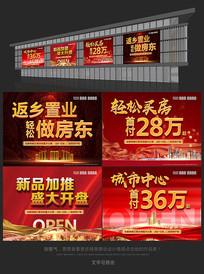 红色大气房地产户外广告