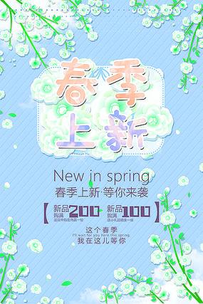 浪漫春季上新海报设计