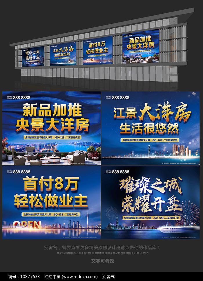 蓝色大气房地产户外广告图片
