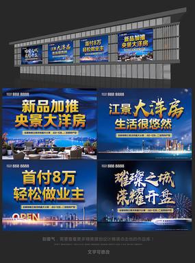 蓝色大气房地产户外广告