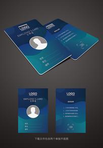 蓝色精品企业工作证设计
