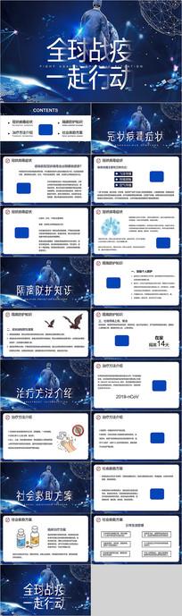 蓝色抗击新冠病毒PPT模板