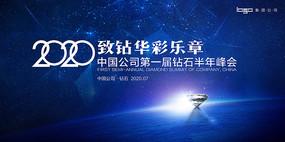 蓝色科技会议舞台背景板