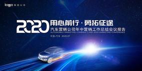 蓝色汽车科技会议舞台背景板