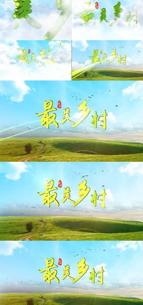 美丽乡村结尾落视频模板