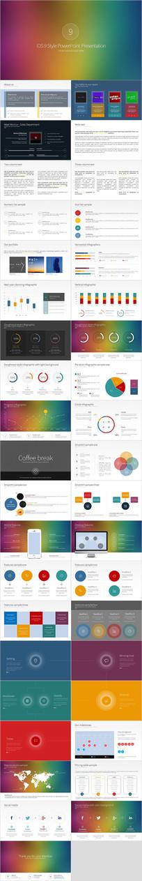 欧美科技商务彩色渐变职场通用PPT模板