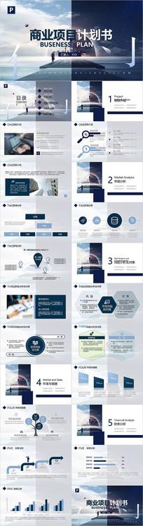 商业项目计划书PPT模板