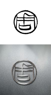 商字印章中国风水墨文字LOGO设计