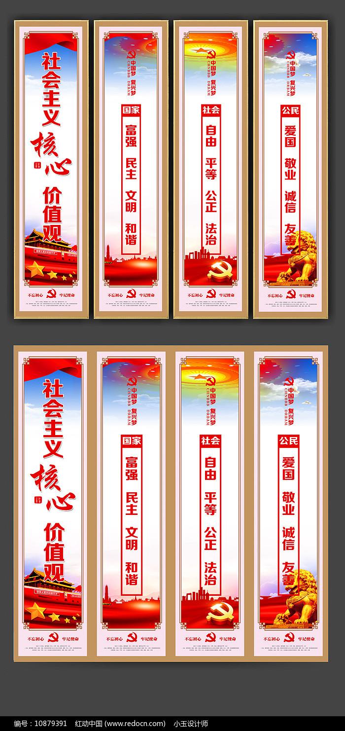 社会主义核心价值观挂画挂图图片