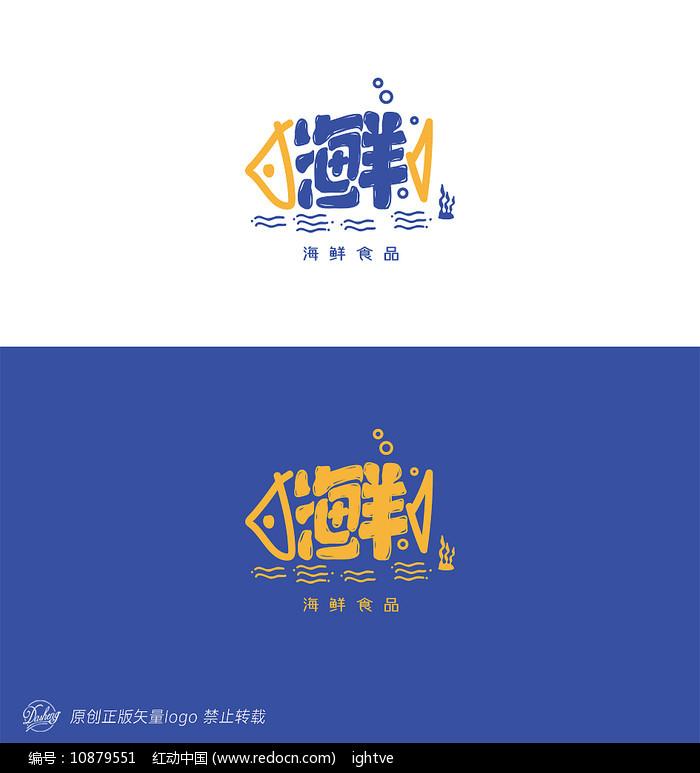 深海海鲜食品logo标志设计图片