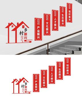 社区楼梯乡村振兴战略文化墙