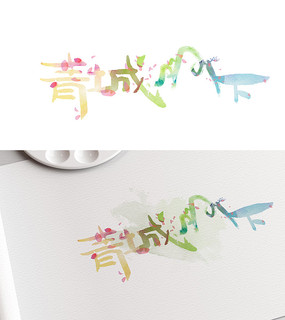 水彩文字青山绿水素材设计