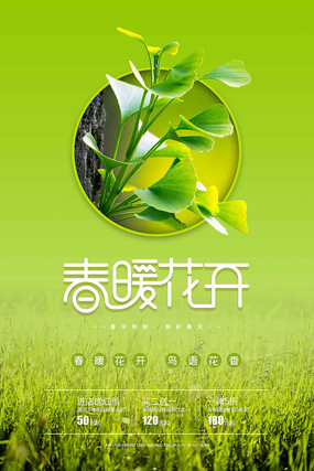 唯美绿色春暖花开海报模板