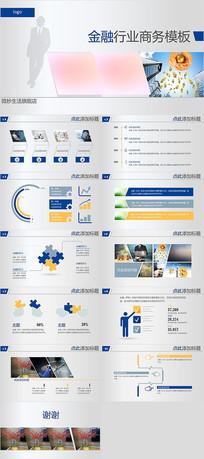 银行证券投资保险金融行业PPT模板