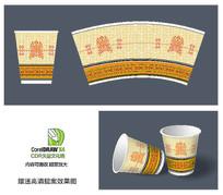 彝族元素纸杯设计