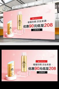 原创淘宝天猫京东防晒美妆海报设计