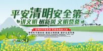 中国风清明节海报
