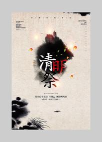 中国风清明宣传海报