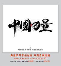 中国力量书法字