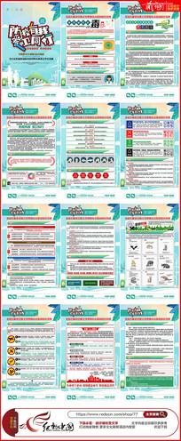 2020年第32个爱国卫生月宣传展板