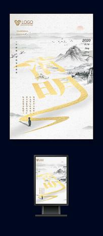 2020清明节水墨中国风海报