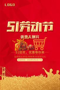 51劳动节金属大气促销海报