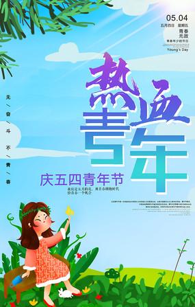 54青年节宣传海报