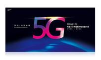 5G时代海报设计
