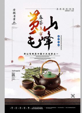 安徽黄山毛峰中国十大名茶新茶上市海报