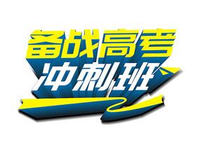 备战高考冲刺班字体设计