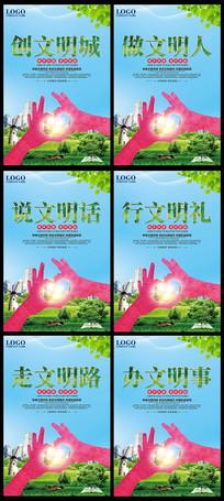 创建文明城市公约宣传海报