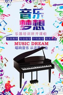 创意钢琴音乐培训班海报
