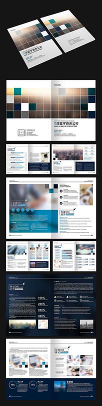 创意蓝色方块商务画册