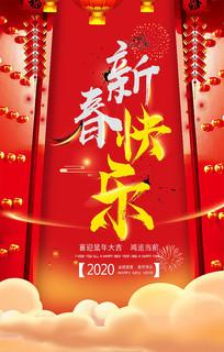 春节宣传海报设计