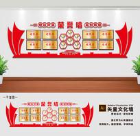 党建活动室党建荣誉墙