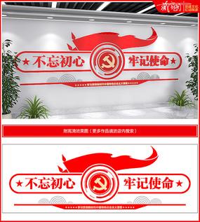 党员活动服务中心党建文化墙