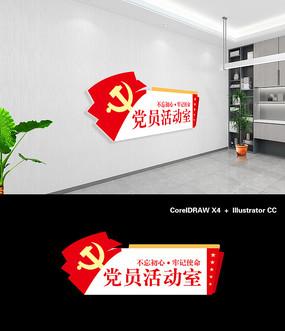 党员活动室红色党建科室门牌指示牌门牌
