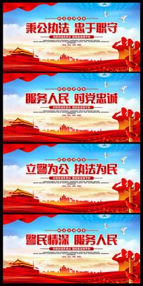 大气公安标语宣传展板设计