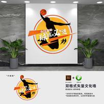动感篮球校园文化墙