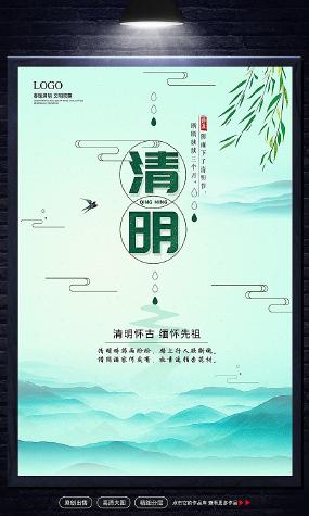 二十四节气之清新清明节宣传海报