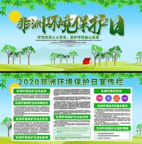 非洲环境保护日展板设计