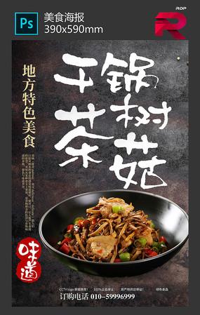干锅茶树菇海报