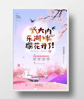 高端樱花季春天樱花旅游海报