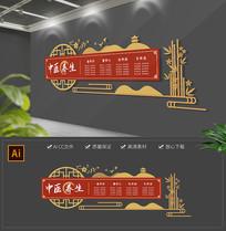 古典中医养生通用中医馆文化墙