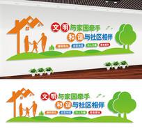 和谐社区宣传文化墙设计