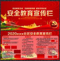 红色2020社区安全教育宣传栏